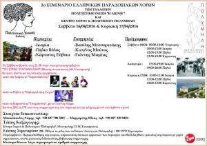"""2ο σεμινάριο ελληνικών παραδοσιακών χορών των συλλόγων """"Η ΔΙΩΝΗ"""" & """"ΠΟΛΥΜΗΛΗ"""""""