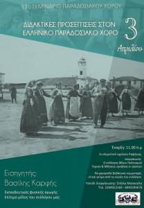 Διδακτικές προσεγγίσεις στον ελληνικό παραδοσιακό χορό