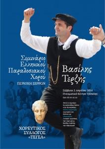Σεμινάριο Ελληνικού Παραδοσιακού Χορού - Περιοχή Σερρών