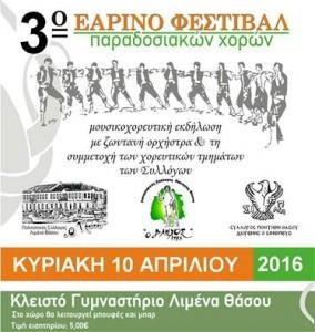 3ο Εαρινό Φεστιβάλ Παραδοσιακών Χορών στην Θάσο