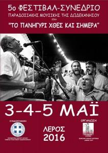 """""""Το πανηγύρι χθες και σήμερα"""" 5ο Φεστιβάλ-Συνέδριο παραδοσιακής μουσικής της Δωδεκανήσου"""