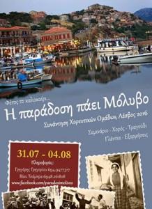 Η παράδοση πάει Μόλυβο - Συνάντηση Χορευτικών Ομάδων Λέσβος (2016)