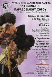 1ο Σεμινάριο παραδοσιακού χορού του Λυκείου των Ελληνίδων Λαμίας