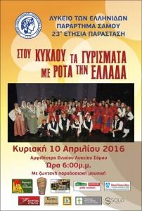 """""""Στου κύκλου τα γυρίσματα με ρότα την Ελλάδα"""" Παράσταση του Λυκείο Των Ελληνίδων Σάμου"""