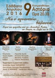 «Να σ'αγναντεύω θάλασσα» Χοροί & Τραγούδια από την Αν.Κρήτη, Ικαρία, Λέσβο και Χίο