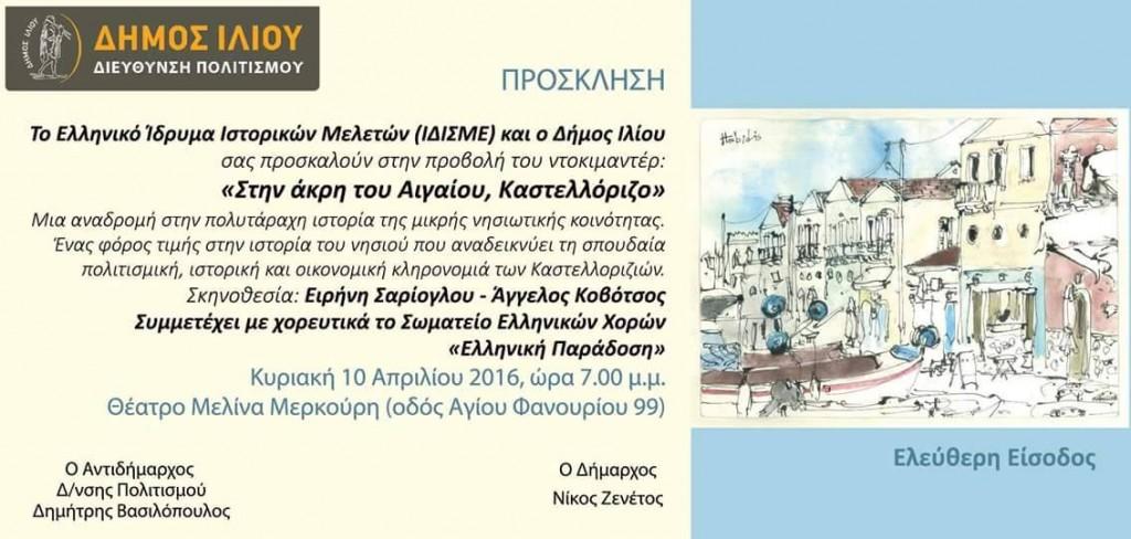 «Στην άκρη του Αιγαίου, Καστελόριζο»