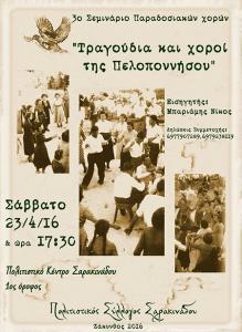 Τραγούδια και χοροί της Πελοποννήσου