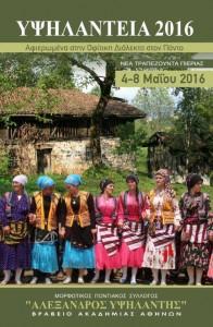 «Υψηλάντεια 2016» στην Πιερία – Εκδηλώσεις αφιερωμένες στην οφιτική διάλεκτο