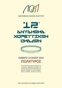 12ο Αντάμωμα Χορευτικών Ομάδων στον Πολύγυρο Χαλκιδικής