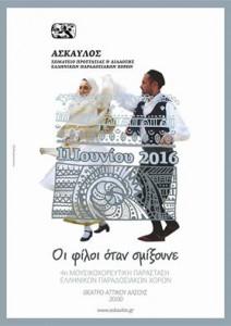 """""""Οι φίλοι όταν σμίξουνε"""" 4η Μουσικοχορευτική παράσταση ελληνικών παραδοσιακών χορών"""