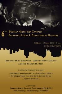 6ο Φεστιβάλ Φωνητικών Συνόλων Ελληνικής Λαϊκής & Παραδοσιακής Μουσικής