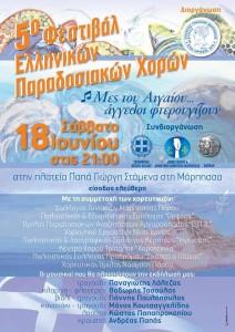 """""""Μες του Αιγαίου .. αγγέλοι φτερουγίζουν"""" 5ο Φεστιβάλ Ελληνικών Παραδοσιακών Χορών"""