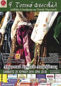 9o topiko festival anadeiksis & diatirisis tis topikis klironomias