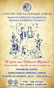 """""""Η φύση στην ελληνική παράδοση"""" - Μουσικοχορευτική εκδήλωση από το ΛτΕ Λαμίας"""