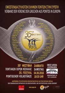 35ο Φεστιβάλ Ποντιακών Χορών Νεολαίας της ΟΣΕΠΕ
