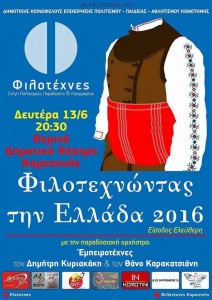 Φιλοτεχνώντας την Ελλάδα