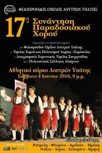 17η Συνάντηση Παραδοσιακού Χορού στην Υπάτη Λαμίας