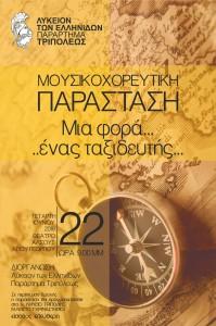 """""""Μια φορά .. ένας ταξιδευτής"""" - Μουσικοχορευτική Παράσταση από το Λύκειο των Ελληνίδων Τριπόλεως"""
