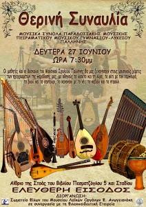 Θερινή Συναυλία - Μουσικά Σύνολα παραδοσιακής μουσικής πειραματικού Μουσικού Γυμνασίου-Λυκείου Παλλήνης