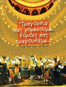 """""""Τραγούδια σας χορεύουμε, χορούς σας τραγουδάμε"""""""