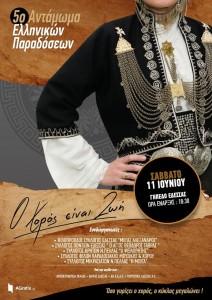 """""""Ο χορός είναι ζωή"""" - 5ο αντάμωμα ελληνικών παραδόσεων"""