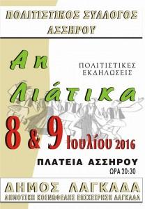 Αη Λιάτικα 2016 στην Άσσηρο Θεσσαλονίκης