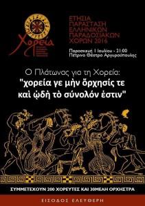 """""""Χορεία γε μήν όρχησις τε καί ωδή το σύνολον εστιν"""" - Ετήσια Παράσταση Ελληνικών Παραδοσιακών Χορών"""