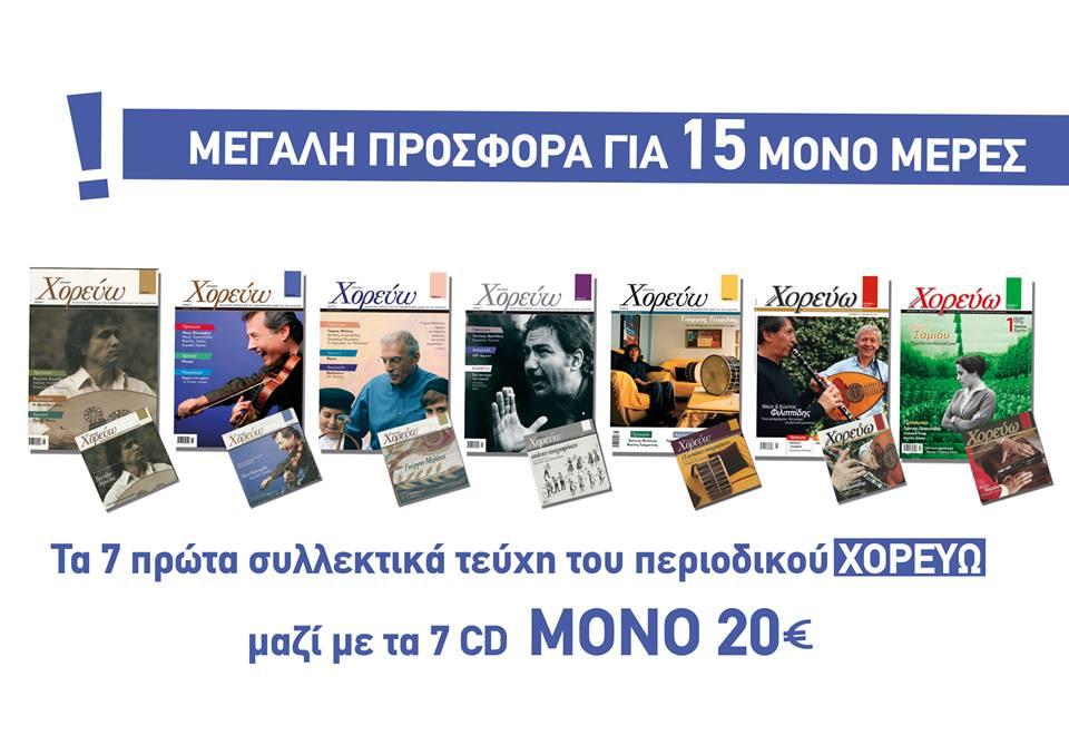 """Περιοδικό """"Χορεύω"""" - 2 Μεγάλες Προσφορές για 15 ημέρες"""