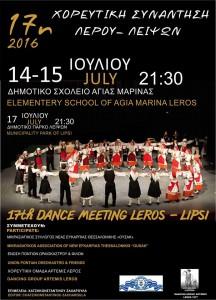 17η Χορευτική Συνάντηση Λέρου - Λειψών