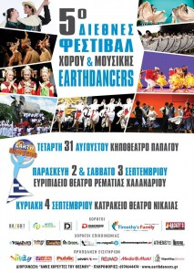 Earthdancers - 5th INTERNATIONAL DANCE & MUSIC FESTIVAL