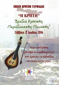 Βραδιά Κρητικής Παραδοσιακής Μουσικής