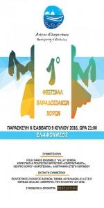 1ο Φεστιβάλ Παραδοσιακών Χορών στην Ελαφόνησο