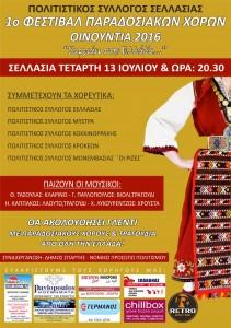 """ΟΙΝΟΥΝΤΙΑ 2016: 1ο Φεστιβάλ Παραδοσιακών Χορών """"Σεργιάνι στην Ελλάδα"""""""