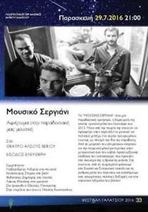 Μουσικό Σεργιάνι
