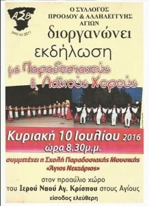 Εκδήλωση με παραδοσιακούς & λαϊκούς χορούς στην Αίγινα