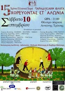 Χορεύοντας Στ' Αλώνια - 15 Χρόνια Ελληνικοί Χοροί ''Παραδοσιακή Φλόγα''