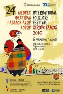 24ο Φεστιβάλ Παραδοσιακών Χορών στον Ξηροπόταμο