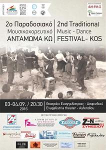 2ο Παραδοσιακό Μουσικοχορευτικό Αντάμωμα Κω (αφίσα)